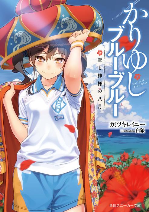 【電子特別版】かりゆしブルー・ブルー 空と神様の八月-電子書籍-拡大画像
