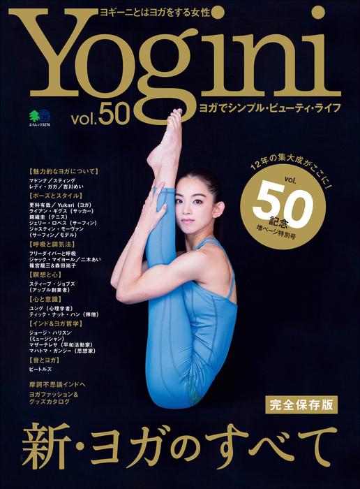 Yogini(ヨギーニ) Vol.50-電子書籍-拡大画像