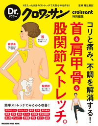 Dr.クロワッサン 首&肩甲骨&股関節ストレッチ。