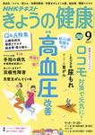 NHK きょうの健康 2017年9月号