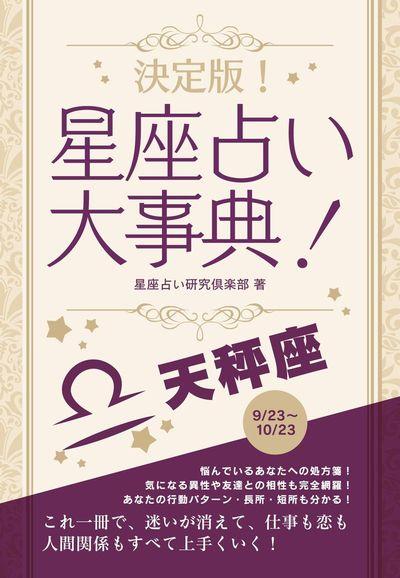 決定版!星座占い大事典 天秤座-電子書籍