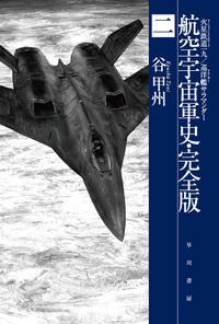 航空宇宙軍史・完全版二 火星鉄道一九/巡洋艦サラマンダー