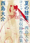 夏の彗星 西島大介コミックス未収録作品集-電子書籍