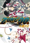ZONE-00(11)-電子書籍