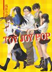 TOY JOY POP-電子書籍