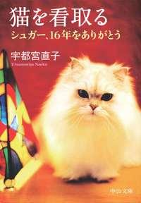 猫を看取る シュガー、16年をありがとう-電子書籍