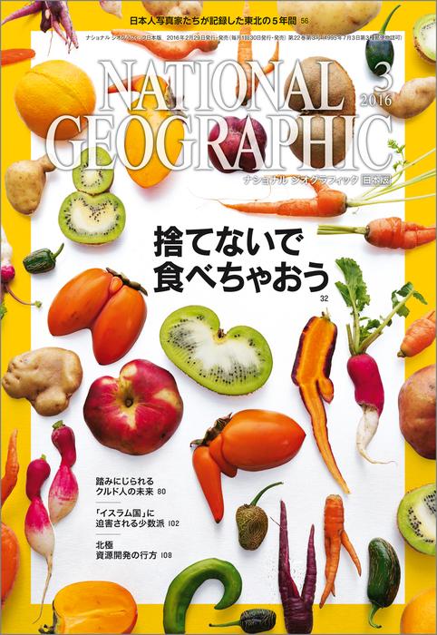 ナショナル ジオグラフィック日本版 2016年 3月号 [雑誌]拡大写真
