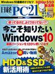 日経PC21 (ピーシーニジュウイチ) 2016年 12月号 [雑誌]-電子書籍