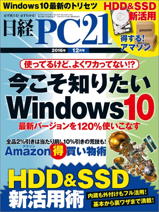 日経PC21 (ピーシーニジュウイチ) 2016年 12月号 [雑誌]拡大写真