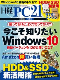 日経PC21 (ピーシーニジュウイチ) 2016年 12月号 [雑誌]