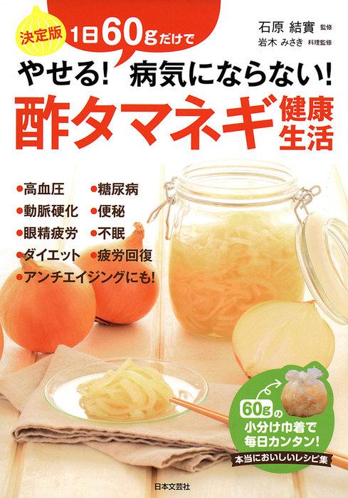 酢タマネギ健康生活拡大写真