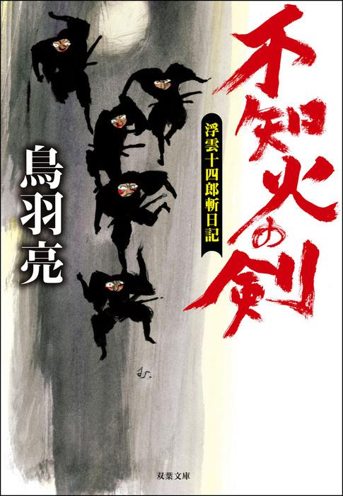 浮雲十四郎斬日記 : 4 不知火の剣拡大写真