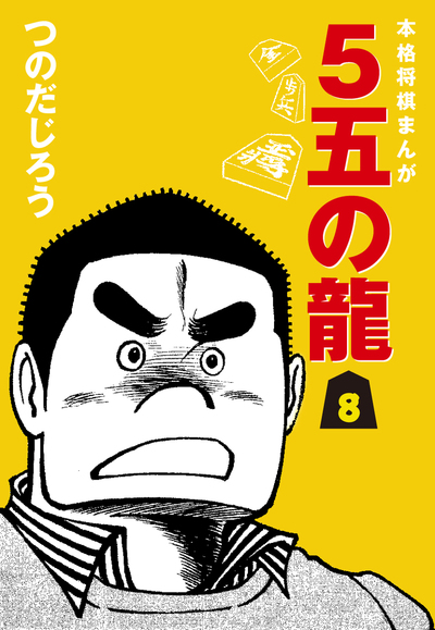 5五の龍(8)-電子書籍