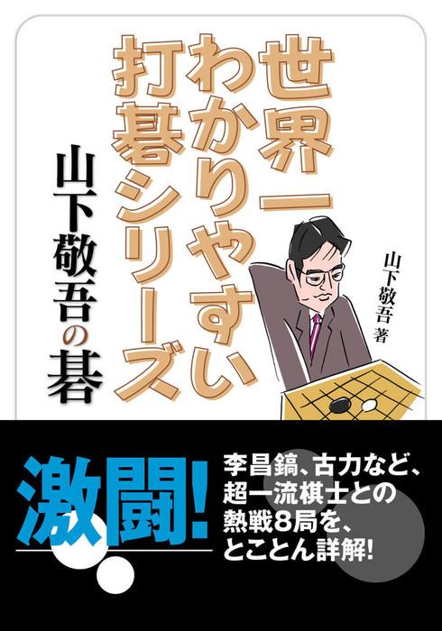 世界一わかりやすい打碁シリーズ 山下敬吾の碁拡大写真
