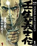 壬生義士伝 1-電子書籍