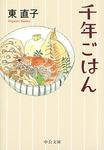 千年ごはん-電子書籍