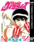 のぞみ・ウィッチィズ 27-電子書籍
