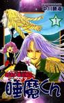 怒濤の最狂戦士 睡魔くん(1)-電子書籍