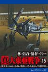 真・大東亜戦争(15)-電子書籍