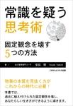 常識を疑う思考術-電子書籍