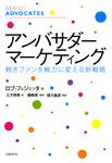 アンバサダー・マーケティング-電子書籍
