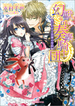 幻獣の奏楽騎士団: 1 死にたがり花嫁の誓約-電子書籍