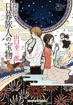 探偵・日暮旅人の宝物-電子書籍