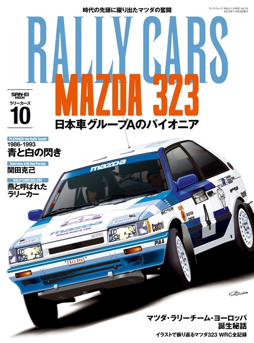 RALLY CARS Vol.10拡大写真