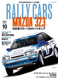 RALLY CARS Vol.10-電子書籍