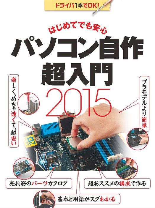 はじめてでも安心 パソコン自作超入門2015(日経BP Next ICT選書)拡大写真