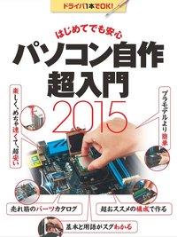 はじめてでも安心 パソコン自作超入門2015(日経BP Next ICT選書)-電子書籍