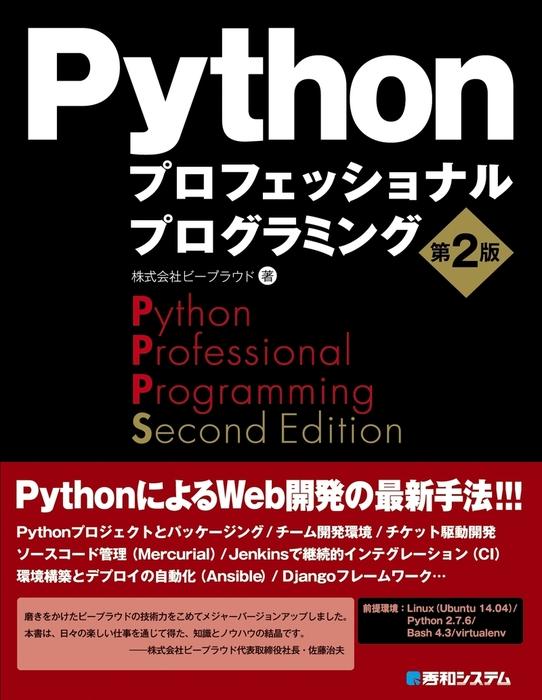 Pythonプロフェッショナルプログラミング 第2版拡大写真