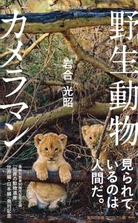 野生動物カメラマン-電子書籍