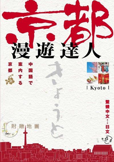 京都 漫遊達人 中国語で案内する京都-電子書籍