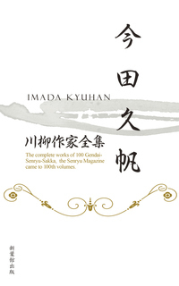 川柳作家全集 今田久帆-電子書籍