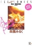 アナザー・パートナー-電子書籍