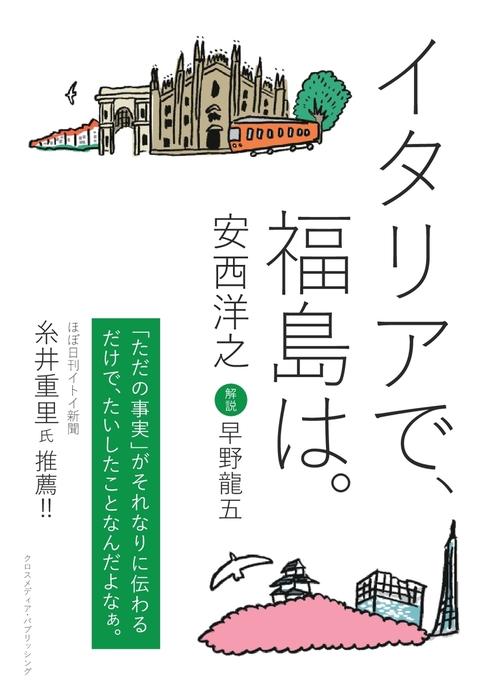 イタリアで、福島は。-電子書籍-拡大画像