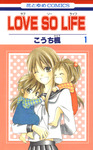 LOVE SO LIFE 1巻-電子書籍
