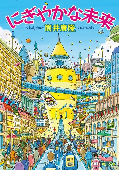 にぎやかな未来-電子書籍-拡大画像