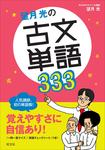 望月光の古文単語333-電子書籍