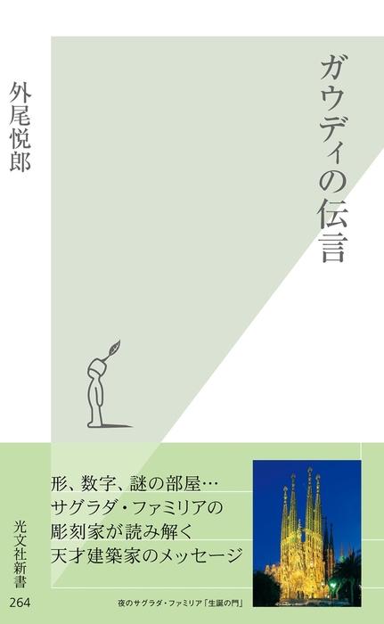 ガウディの伝言-電子書籍-拡大画像