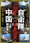 緊迫シミュレーション!! 自衛隊VS中国人民解放軍 「血戦!! 7番勝負」-電子書籍