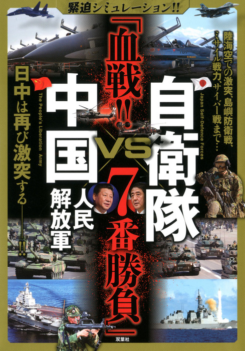 緊迫シミュレーション!! 自衛隊VS中国人民解放軍 「血戦!! 7番勝負」拡大写真
