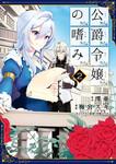 公爵令嬢の嗜み(2)-電子書籍