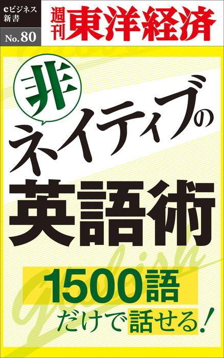 非ネイティブの英語術―週刊東洋経済eビジネス新書No.80-電子書籍-拡大画像