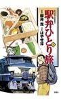 駅弁ひとり旅 / 1-電子書籍