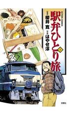 駅弁ひとり旅 / 1