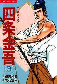 コミック四条金吾(3)-電子書籍