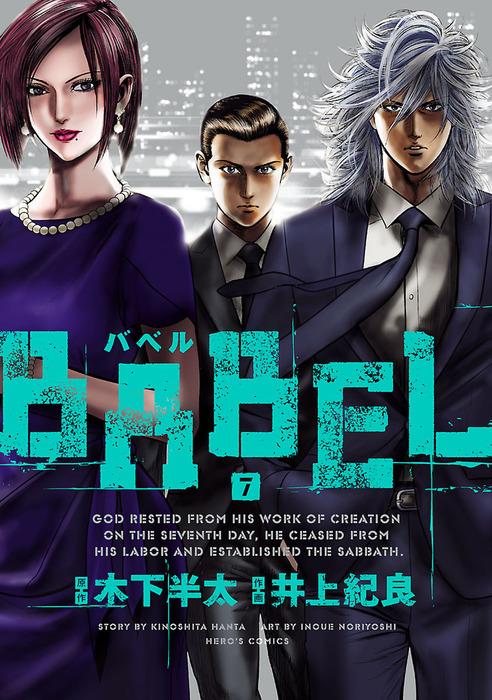 BABEL(7)-電子書籍-拡大画像