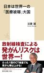 日本は世界一の「医療被曝」大国-電子書籍